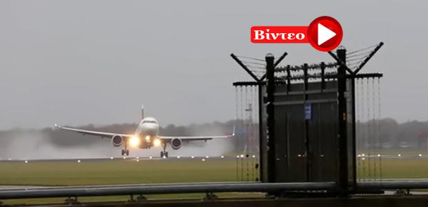 Προσγείωση θρίλερ για αεροπλάνο στο Αμστερνταμ