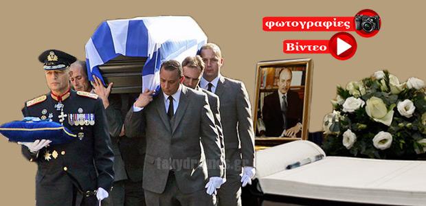 Το τελευταίο αντίο στον Κωστή Στεφανόπουλο