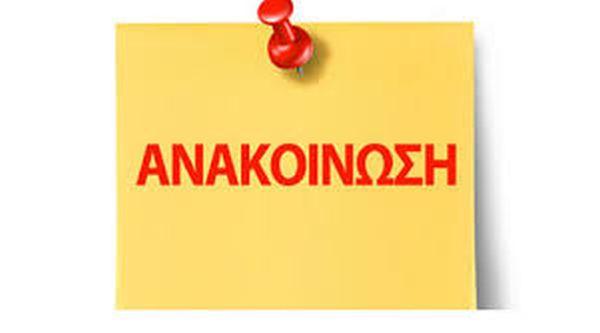 Ανακοίνωση για σύναψη σύμβασης εργασίας στην ΚΕΚΠΑ ΔΙΕΚ Βόλου