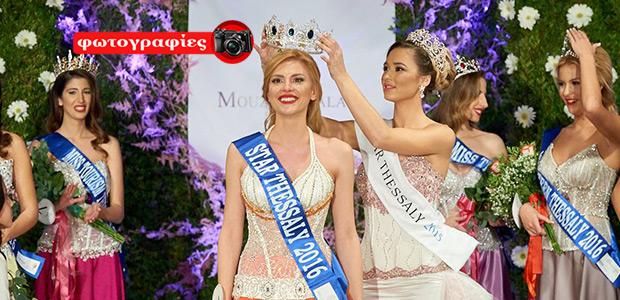 Οι νικήτριες του Πανθεσσαλικού Διαγωνισμού Ομορφιάς