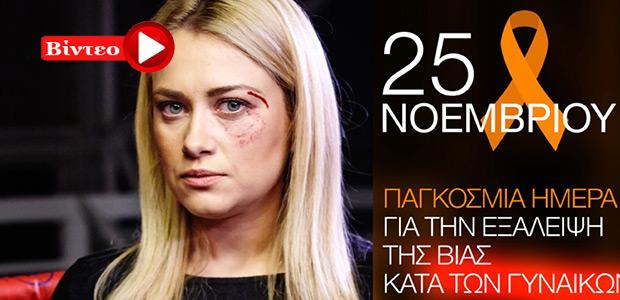 Παγκόσμια Ημέρα για την Εξάλειψη της Βίας κατά των Γυναικών: «Μη μένεις στη γωνιά σου»
