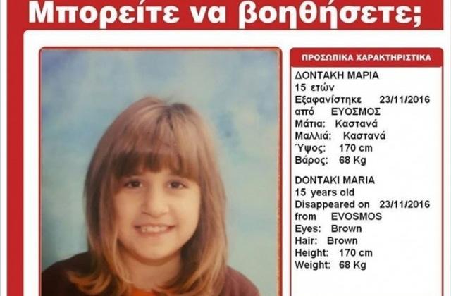 Εξαφάνιση 15χρονου κοριτσιού τη Θεσσαλονίκη