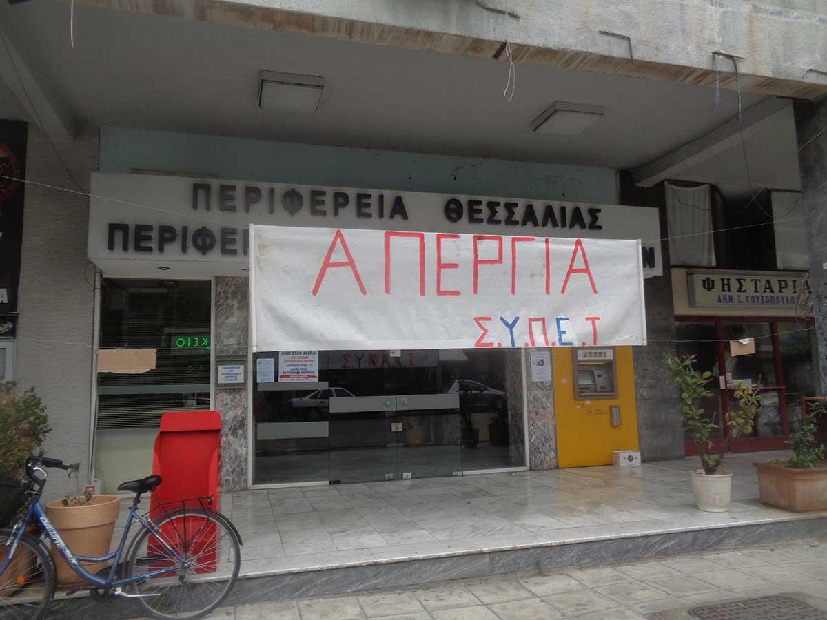 Απεργία στα Τρίκαλα χωρίς …απεργούς
