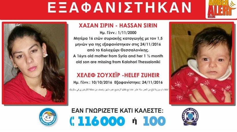 Εξαφανίστηκε 16χρονη Σύρια, μαζί με το 1,5 μηνών μωράκι της