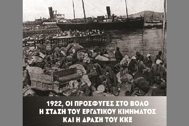 ΚΚΕ: Εκδήλωση για τους πρόσφυγες του 1922 στη Ν. Ιωνία