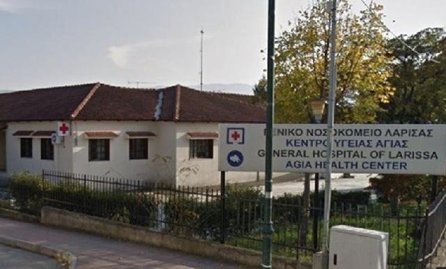 Το κέντρο Υγείας Αγιάς ξέμεινε από… πετρέλαιο. Χωρίς θέρμανση οι ασθενείς