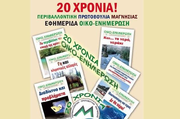 Εκδήλωση για τα 20χρονα της Περιβαλλοντικής Πρωτοβουλίας Μαγνησίας