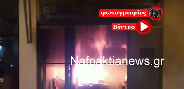 Ναύπακτος: Επίθεση με μολότοφ στα γραφεία του Σώρρα