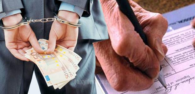 Συνελήφθη δικηγόρος για απάτη με πλαστή διαθήκη ύψους 1,1 εκατ. ευρώ