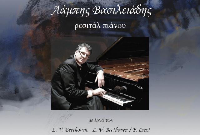 Ρεσιτάλ πιάνου στο Βόλο