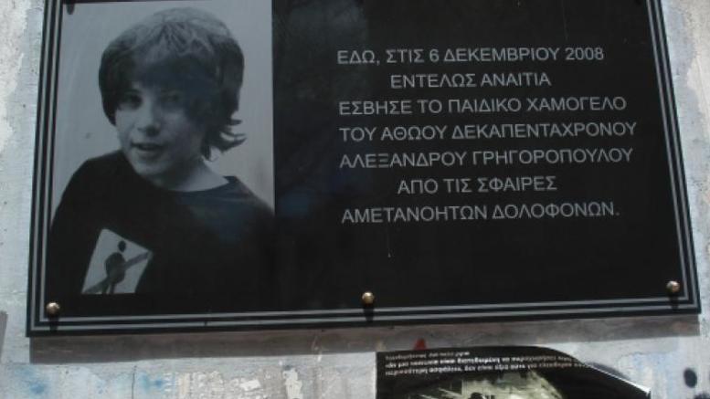 Αποζημίωση 800.000 ευρώ στην οικογένεια του Α. Γρηγορόπουλου