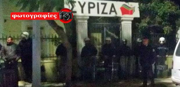 Αγρότες πέταξαν ντομάτες έξω απ' τα γραφεία του ΣΥΡΙΖΑ