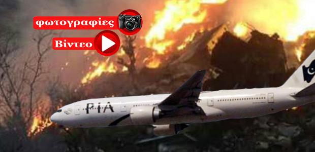 Πολύνεκρη αεροπορική τραγωδία στο Πακιστάν