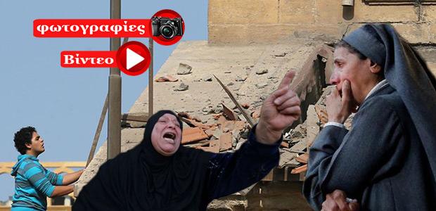 Αίγυπτος: Λουτρό αίματος ανήμερα της γέννησης του Προφήτη Μωάμεθ