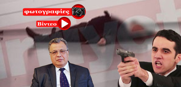 Εκτελέστηκε ο Ρώσος πρέσβης στην Άγκυρα