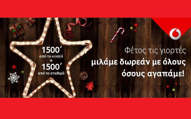 Χριστούγεννα με δωρεάν επικοινωνία από τη Vodafone