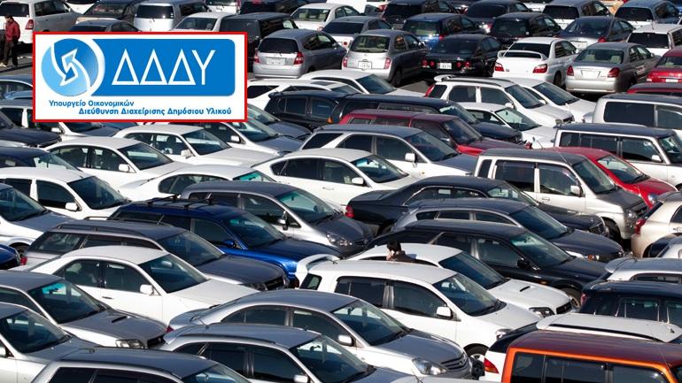 Τα 83 οχήματα που βγάζει σε δημοπρασία ο ΟΔΔΥ. Τιμές από... 150 ευρώ