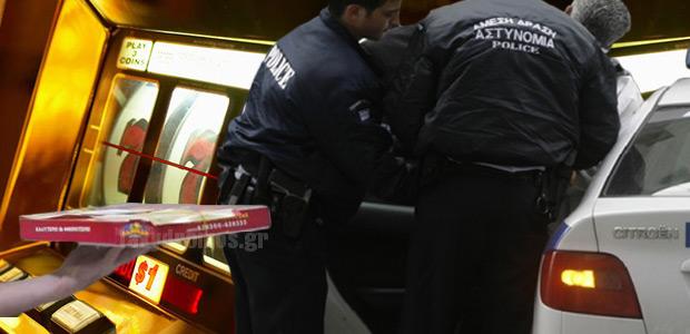 Οι πιτσαδόροι ήταν… αστυνομικοί - ΔΕΚΑΤΡΕΙΣ ΣΥΛΛΗΨΕΙΣ ΓΙΑ ΦΡΟΥΤΑΚΙΑ