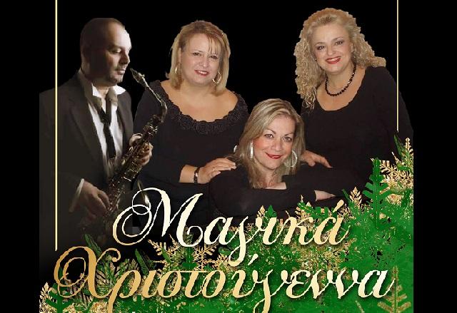 Χριστουγεννιάτικη συναυλία στη Νέα Ιωνία