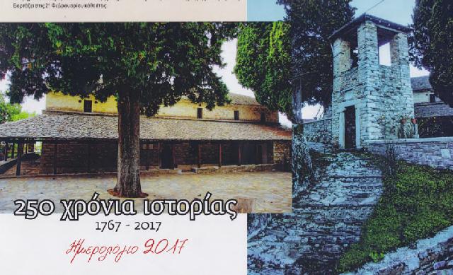 Μνημείο δύο και πλέον αιώνων
