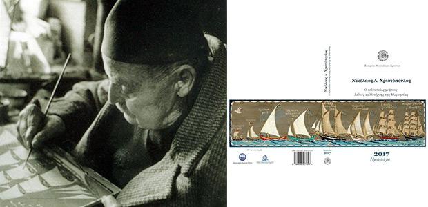 Γρηγόρης Καρταπάνης: Το ημερολόγιο της Εταιρείας Θεσσαλικών Ερευνών
