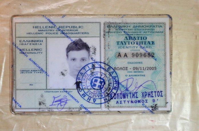 Πλαστή ταυτότητα που εκδόθηκε στο Βόλο στην κατοχή της Πόλας Ρούπα