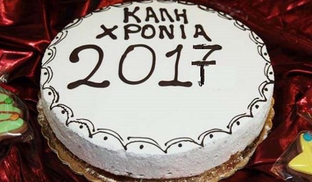Σύλλογοι κόβουν την πρωτοχρονιάτικη πίτα τους