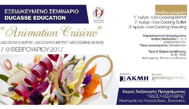 Για πρώτη φορά στην Ελλάδα σεμινάριο «Animation Cuisine» από το ΙΕΚ ΑΚΜΗ