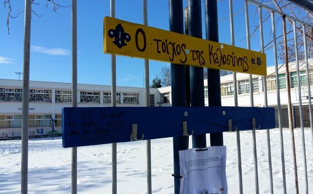 Τοίχος καλοσύνης δημιουργήθηκε από το 16ο και 30ο δημοτικό σχολείο
