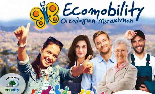 Ενημερωτική συνάντηση για το Ecomobility σήμερα στο Βόλο