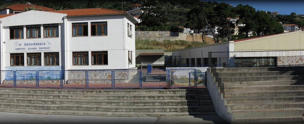 Κλειστό το Δημοτικό Σχολείο Σκοπέλου λόγω πτώσης σοβά