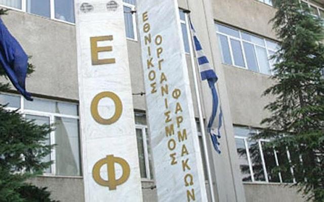 Αρχισε η υποβολή αιτήσεων για 1.666 προσλήψεις σε νοσοκομεία και ΕΟΦ