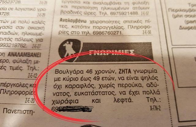 Η αγγελία σε εφημερίδα των Τρικάλων που έγινε viral