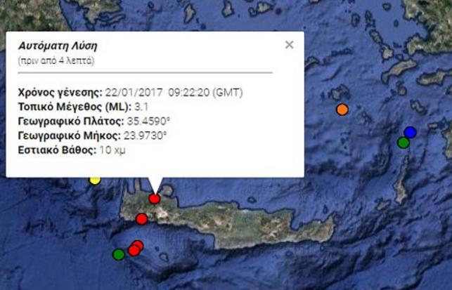 Σεισμός 3,1R στα Χανιά