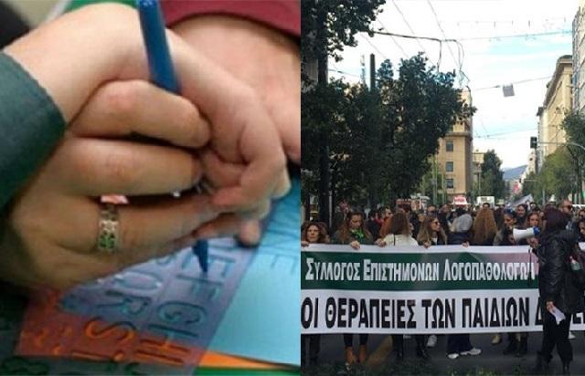 Λογοθεραπευτές: Το υπουργείο Υγείας ρίχνει στον Καιάδα την ειδική αγωγή