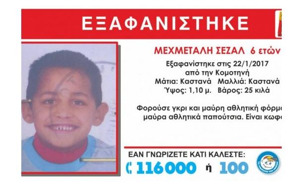 Βρέθηκε νεκρό το 6χρονο αγοράκι που είχε εξαφανιστεί το Σάββατο