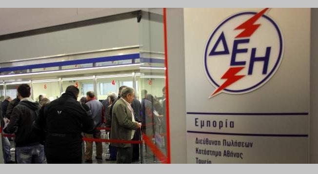 11.200 Kαρδιτσιώτες χρωστούν στη ΔΕΗ δύο εκατομμύρια ευρώ