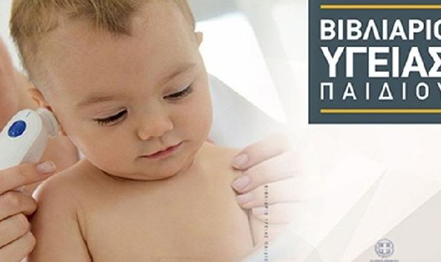 Τι περιλαμβάνει το νέο βιβλιάριο υγείας παιδιού