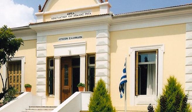 Απογευματινό του Λυκείου Ελληνίδων Βόλου