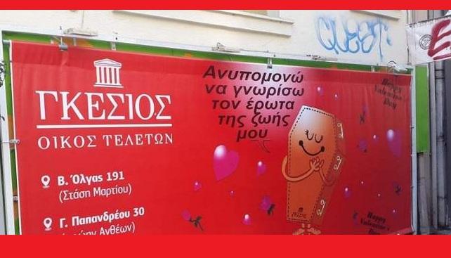 Η διαφήμιση γραφείου τελετών για την ημέρα του Αγίου Βαλεντίνου [εικόνες]