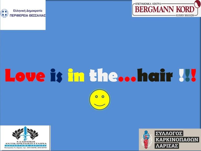 Λαρισαίοι δωρίζουν τα μαλλιά τους για τα παιδιά με καρκίνο