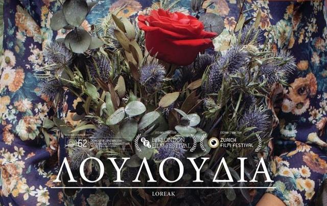 Ταινία με ...άρωμα λουλουδιών στο Μεταξουργείο