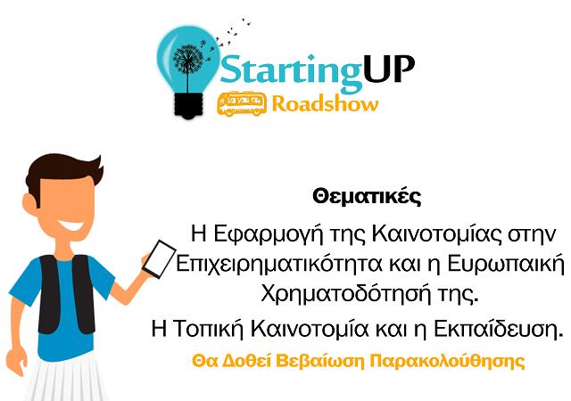 Σήμερα στο Βόλο το 1o Roadshow Καινοτομίας και Επιχειρηματικότητας, StartingUP