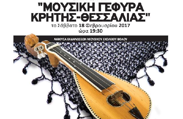 Μουσική γέφυρα Κρήτης – Θεσσαλίας