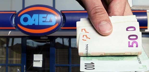 Επιδότηση 360 ευρώ τον μήνα για 10.000 ανέργους μέσω ΟΑΕΔ