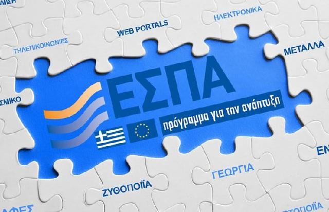 ΕΕΘ: Προσοχή στους επιτηδείους που υπόσχονται ΕΣΠΑ και εισπράττουν προκαταβολές