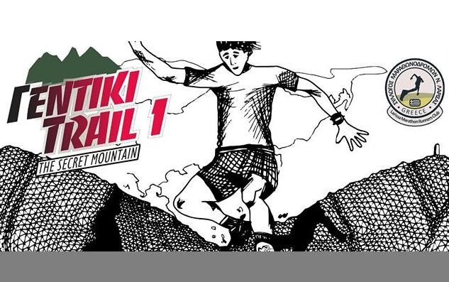 Ο 1ος ορεινός αγώνας στο Γεντίκι Λάρισας