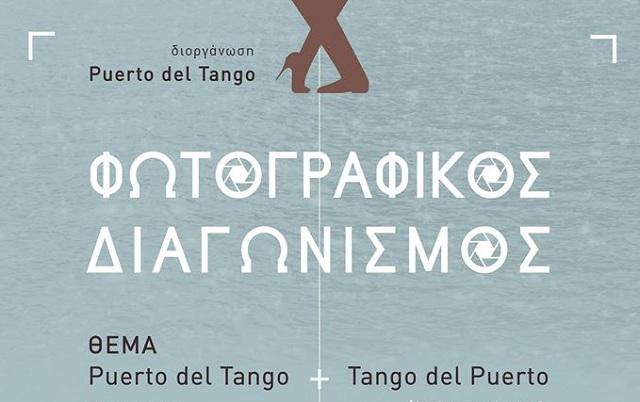 Φωτογραφικός διαγωνισμός από το Puerto del Tango