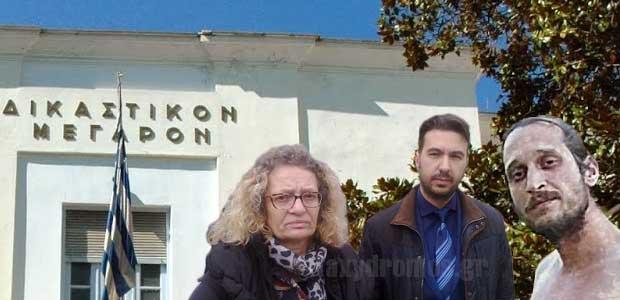 Μήνυση κατά Αλοννησιωτών από τη μητέρα του Γ.Καραμιχαηλίδη