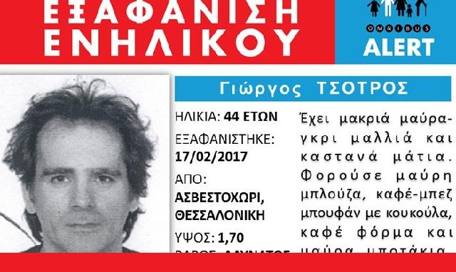 Omnibus Alert: Αναζητείται 44χρονος
